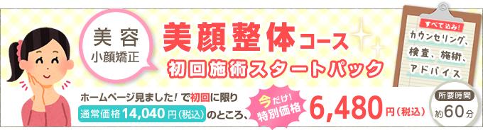 美容小顔矯正初回スタートパック6000円
