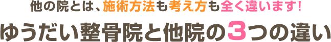 泉佐野市日根野ゆうだい整骨院と他院の3つの違い