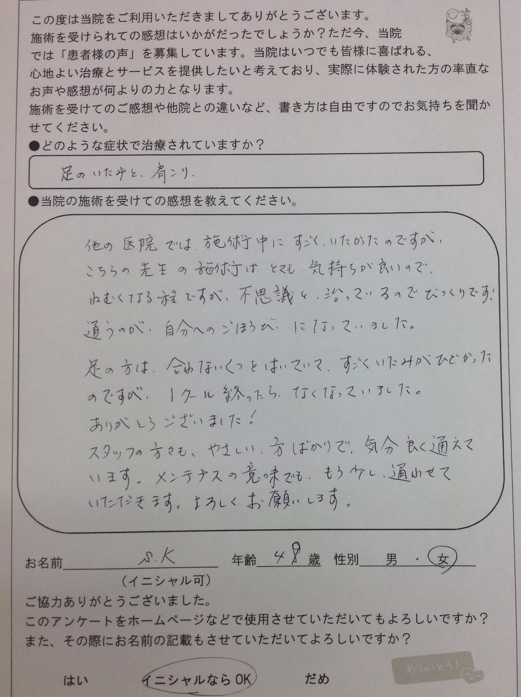 児玉様コメント.JPG