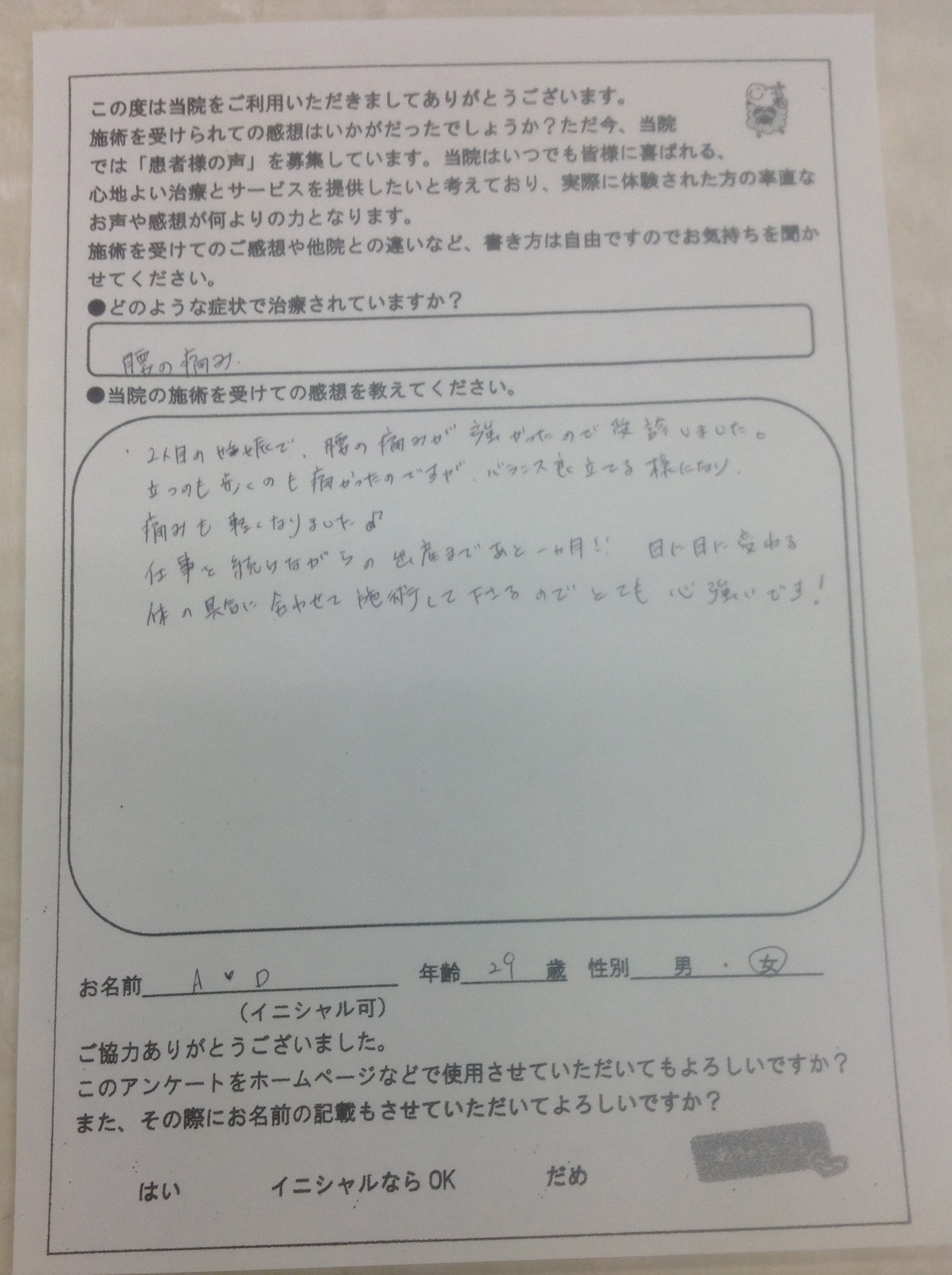 堂馬様コメント.JPG