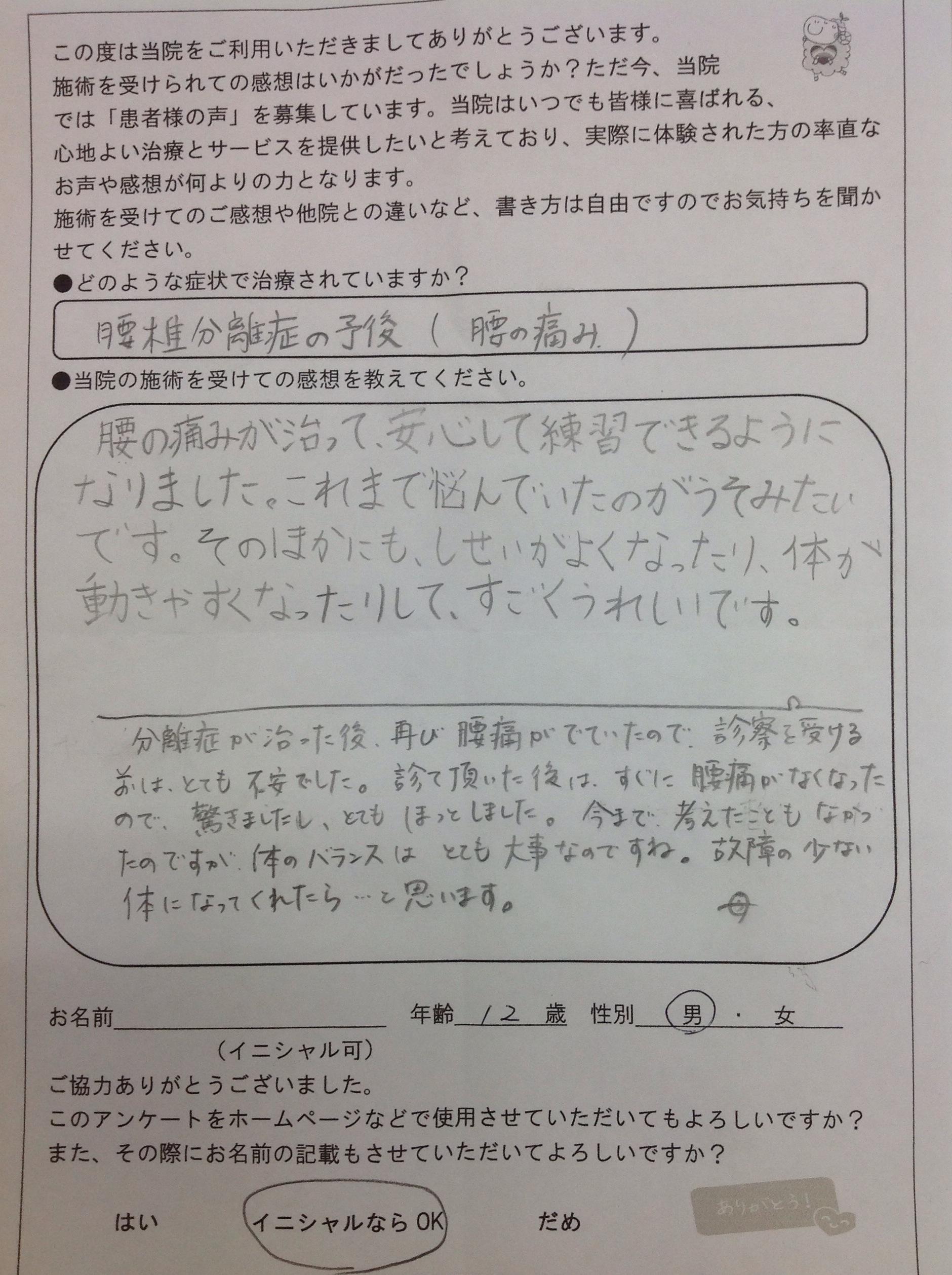 大川君コメント.JPG