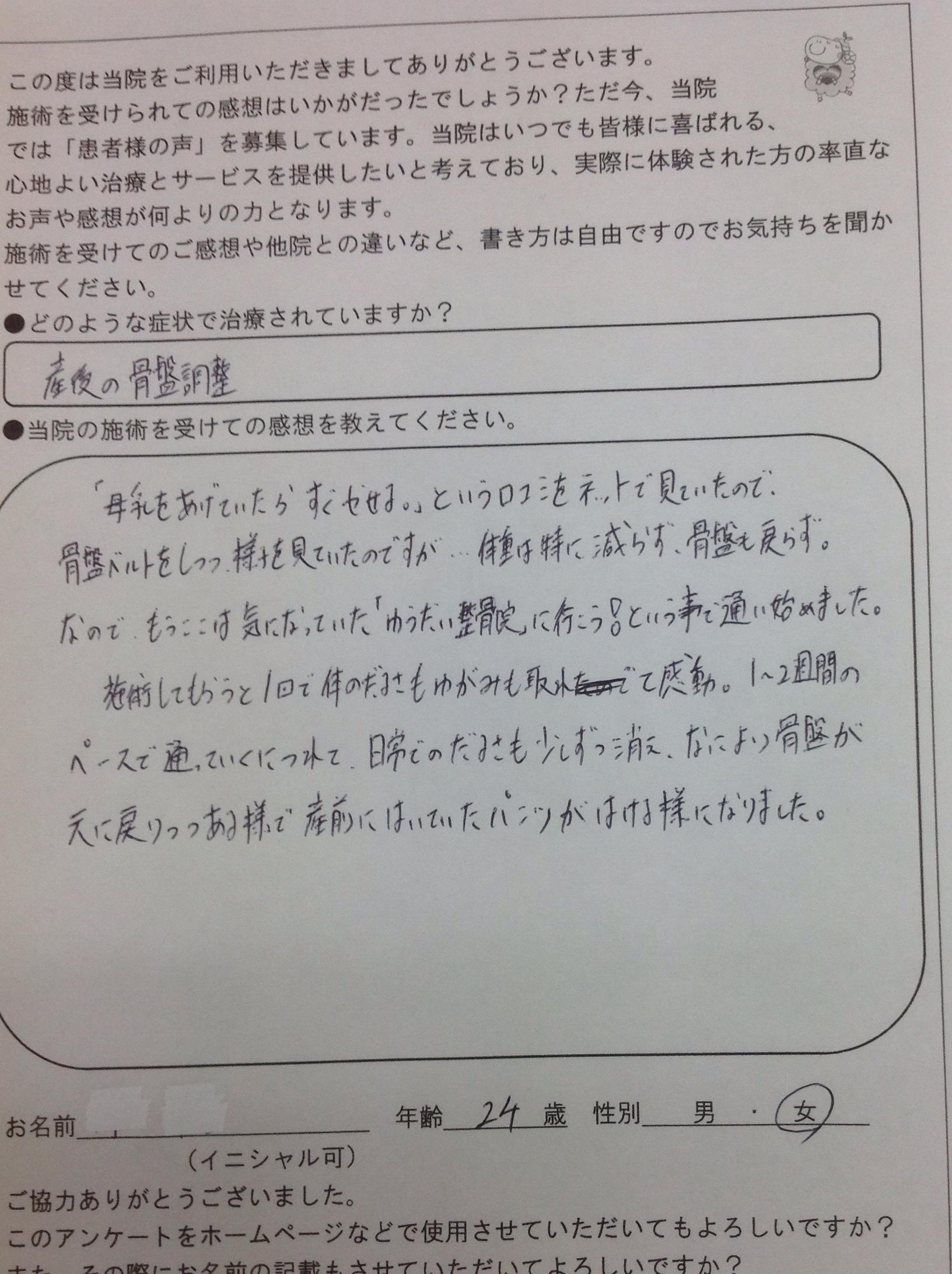岡田様コメント.JPG