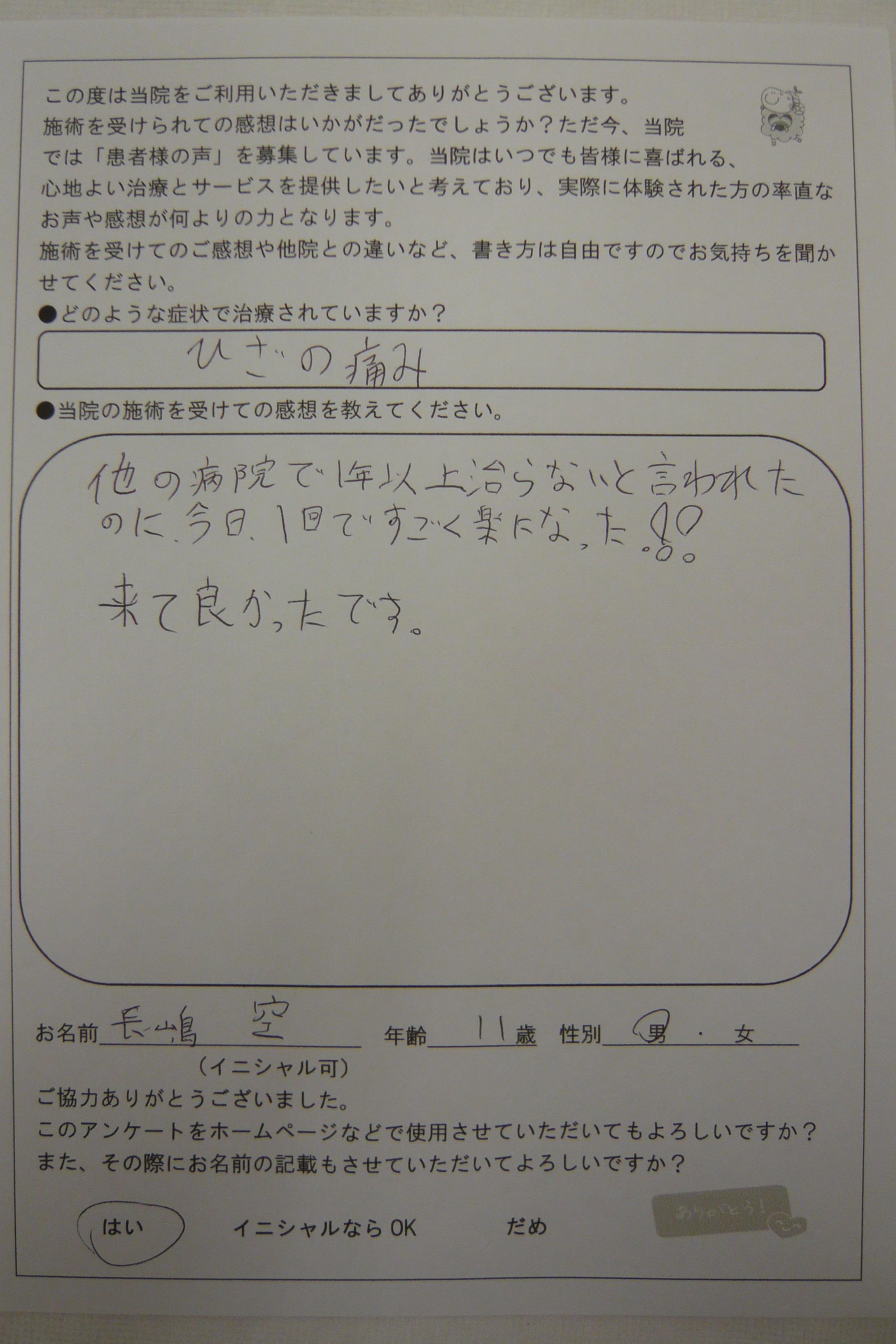 空君コメント.JPG