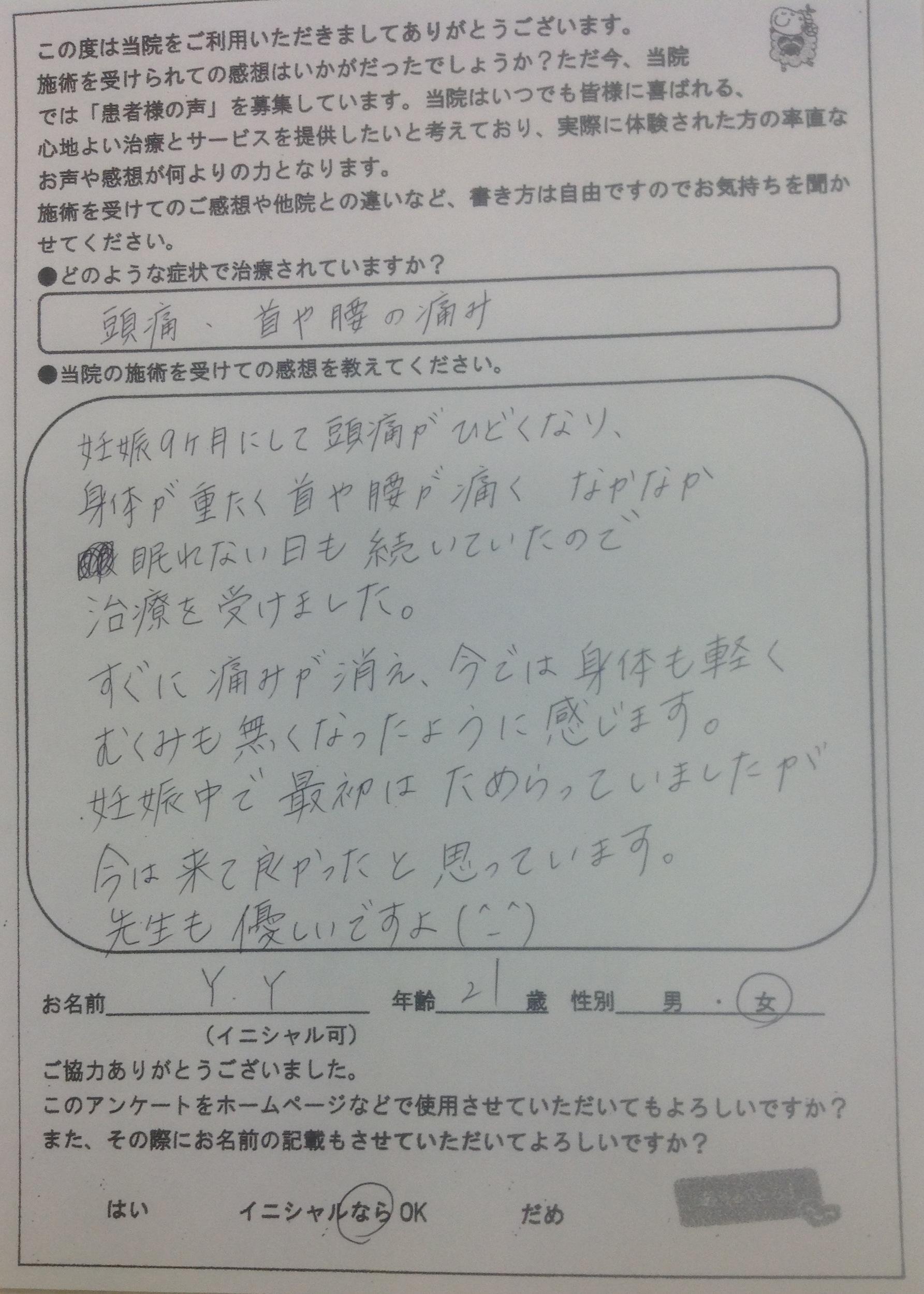 大和屋様コメント.JPG