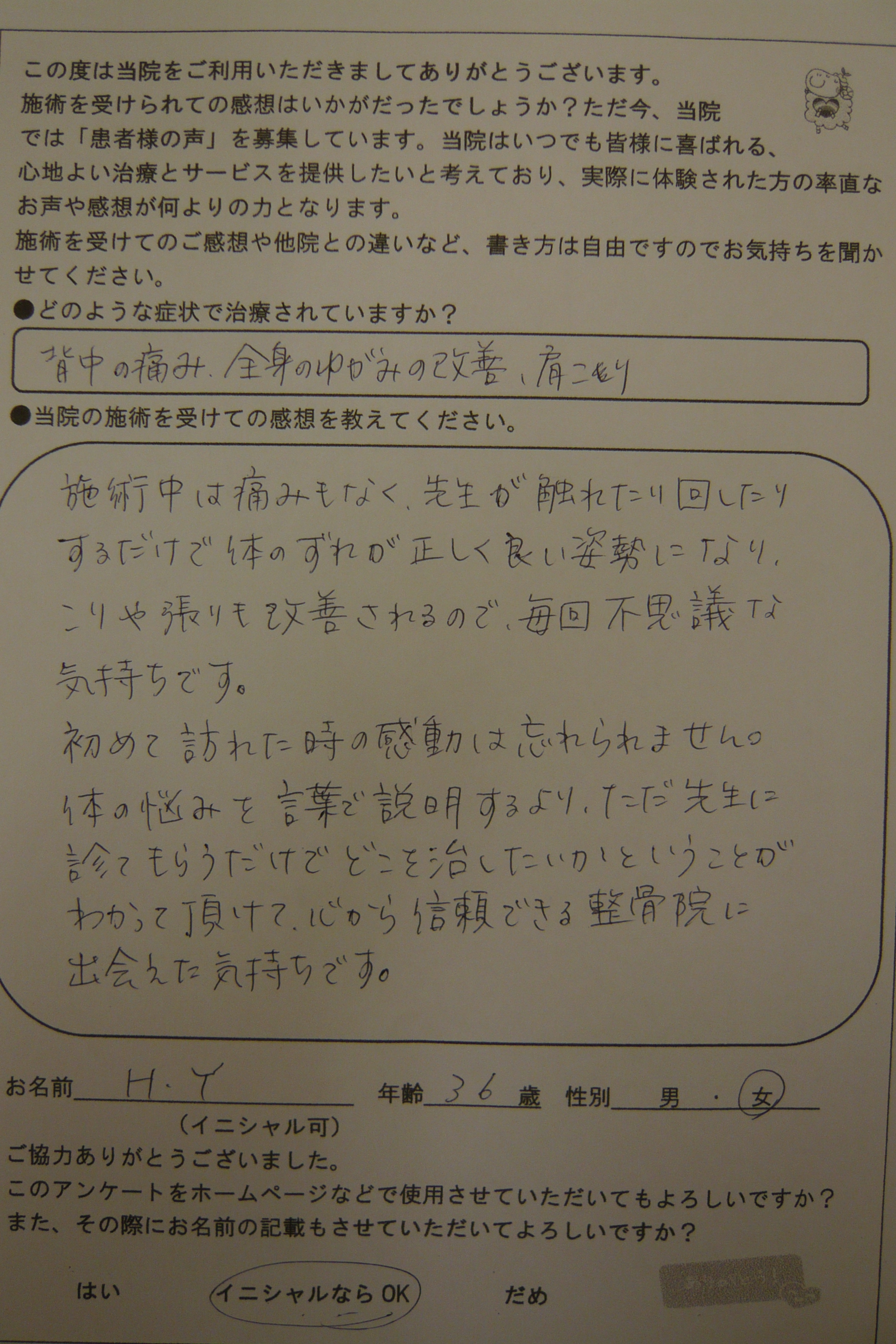 日野様コメント.JPG