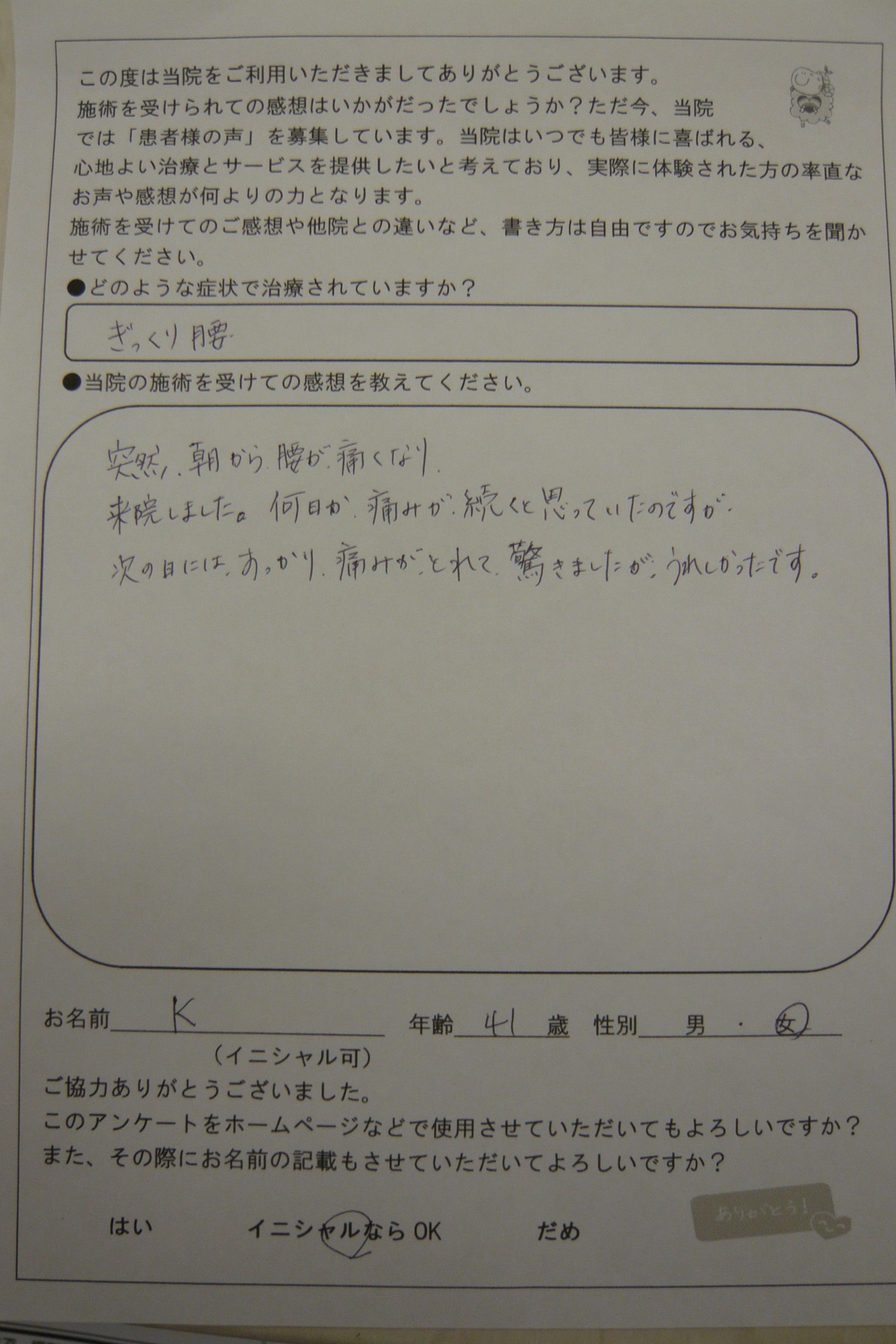 栗延様コメント.JPG