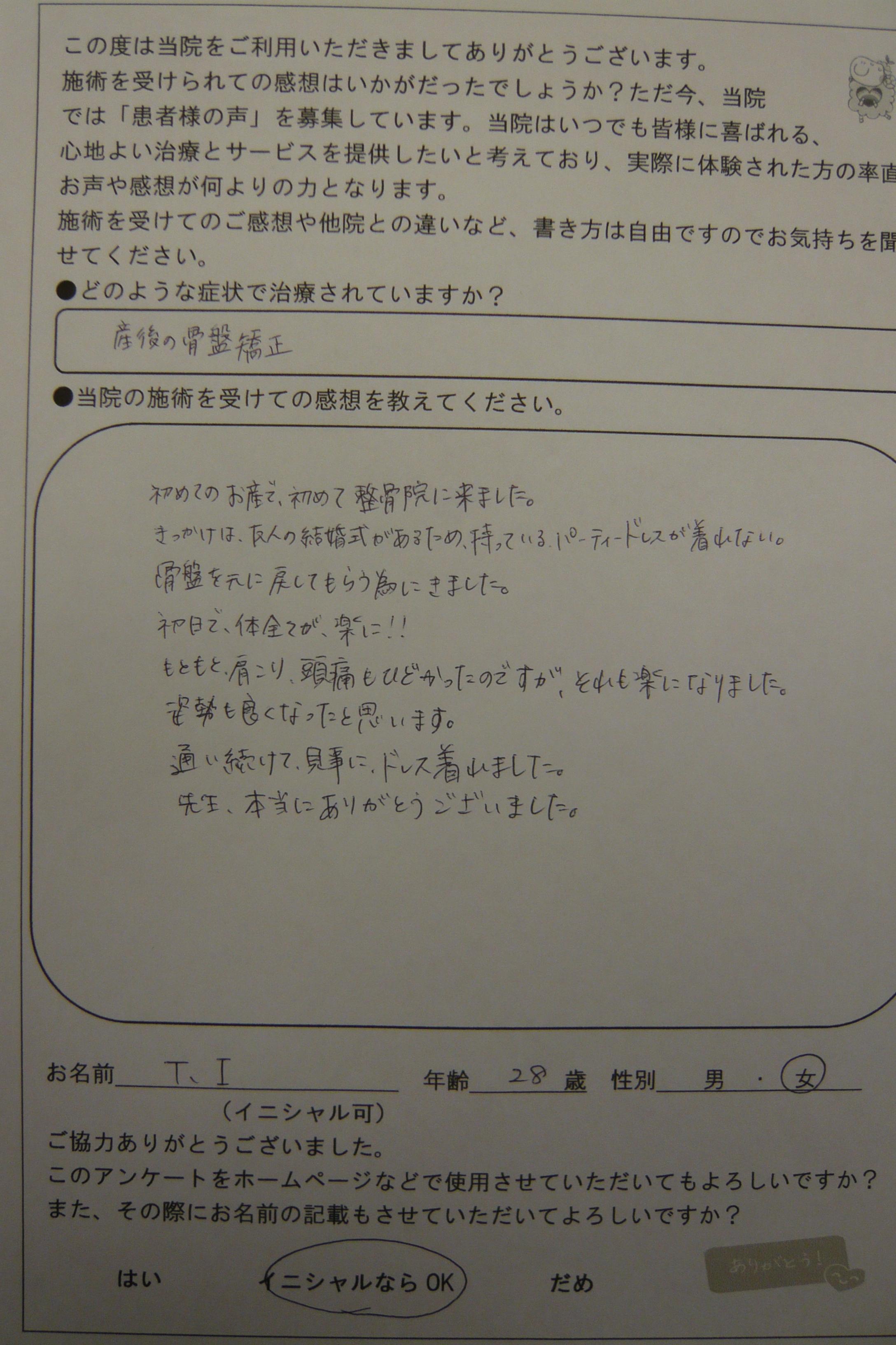 磯永様コメント.JPG