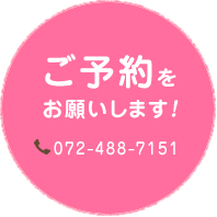 ご予約は072-488-7151