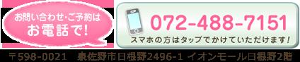 072-488-7151