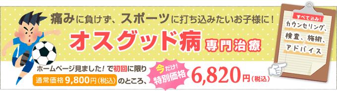 オスグッド専門治療初回3980円