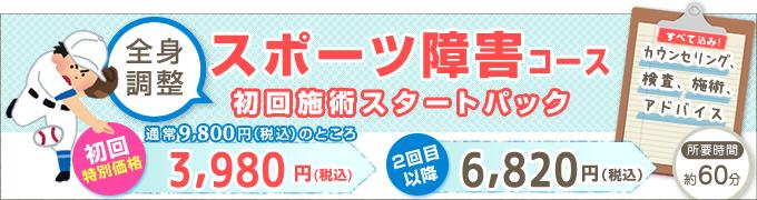 スポーツ障害コース初回3980円
