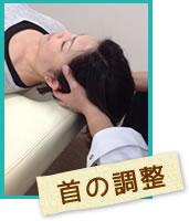 ゆうだい整骨院の首の調整