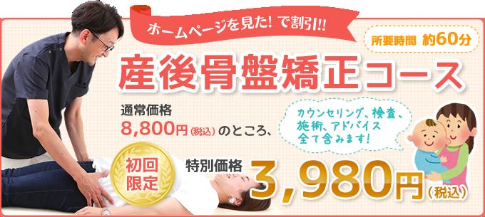 産後骨盤矯正コース通常価格8,640円のところ初回限定3,980円(税込)