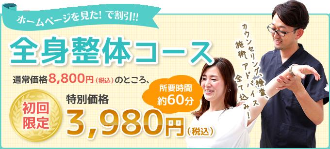 全身調整コース通常価格8,640円のところ初回限定3,980円(税込)