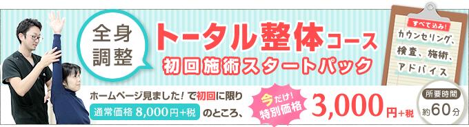 全身調整トータル整体初回スタートパック3000円