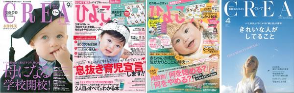 子育て系雑誌に多数掲載