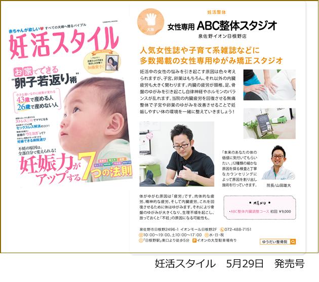 妊活スタイル5月29日発売号